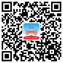维语学车证APP下载