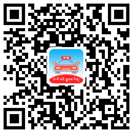 藏文驾考APP下载